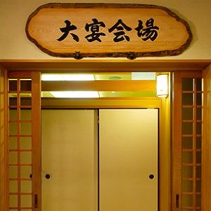 大宴会場入口