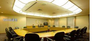 特別会議室