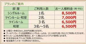 素泊り(料金表)