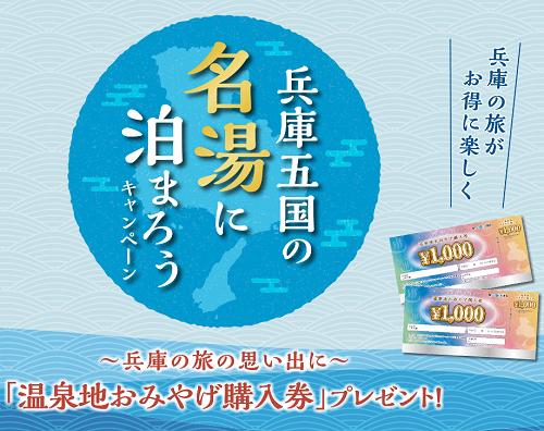 兵庫五国の名湯に泊まろうキャンペーン