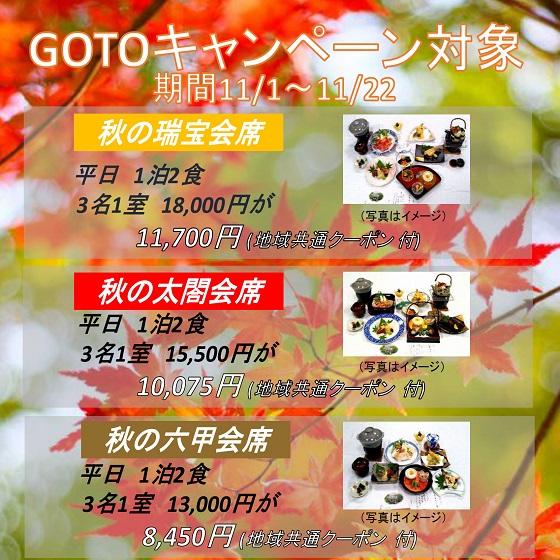 秋のGOTOキャンペーン