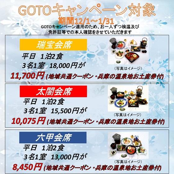 GoToキャンペーン12~1月