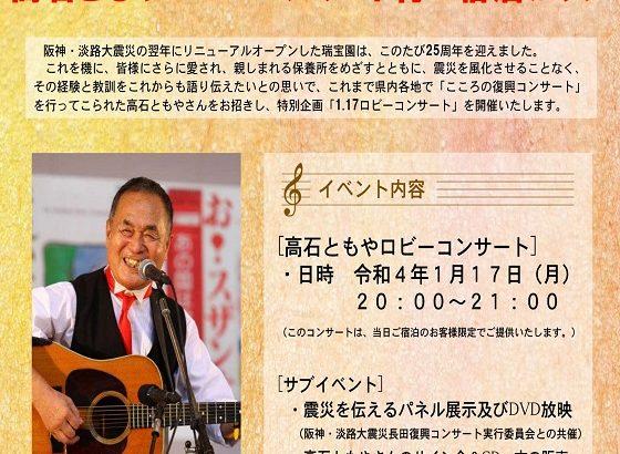 25周年コンサートプラン